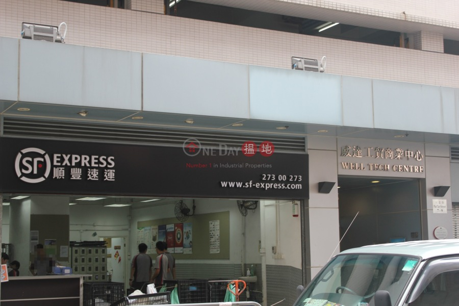 威達工貿商業中心 (Well Tech Centre) 新蒲崗|搵地(OneDay)(4)
