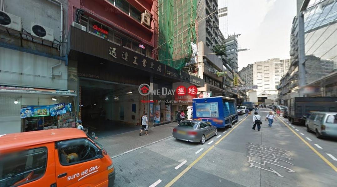 迅達工業大廈-114巧明街 | 觀塘區|香港|出售HK$ 8,430萬