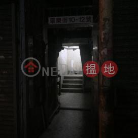 10 Wan Lok Street,Hung Hom, Kowloon