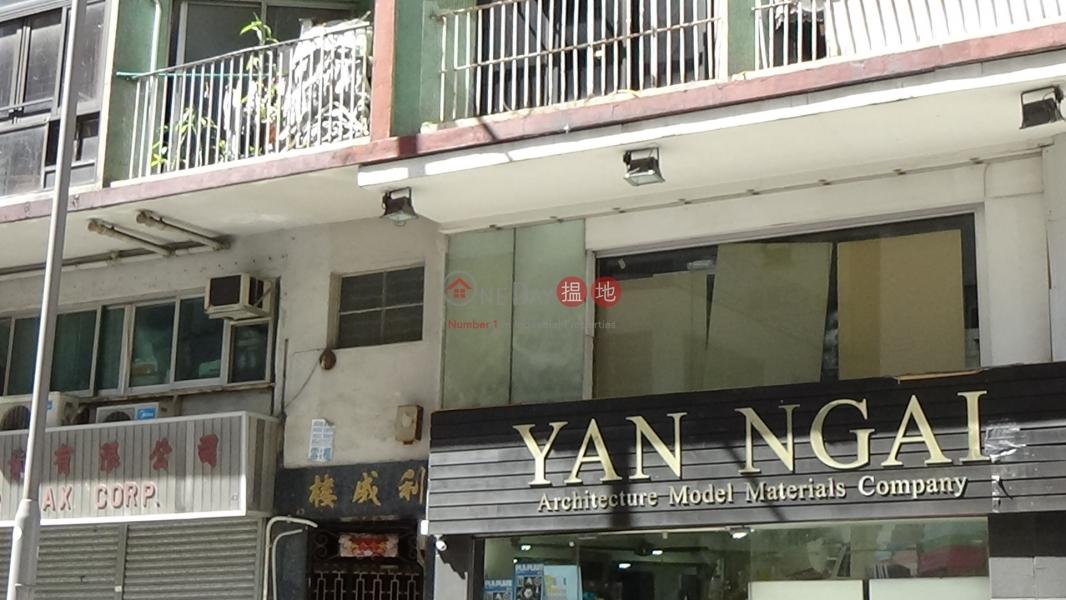 Lee Wai Building (Lee Wai Building) Sai Ying Pun|搵地(OneDay)(2)