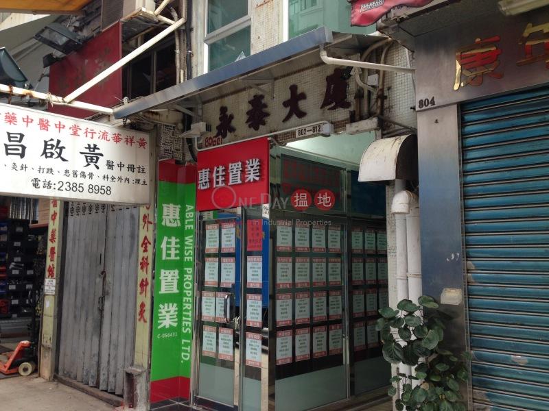 永泰大廈 (Wing Tai Building) 旺角 搵地(OneDay)(2)