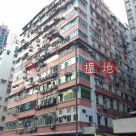 華僑大廈,深水埗, 九龍
