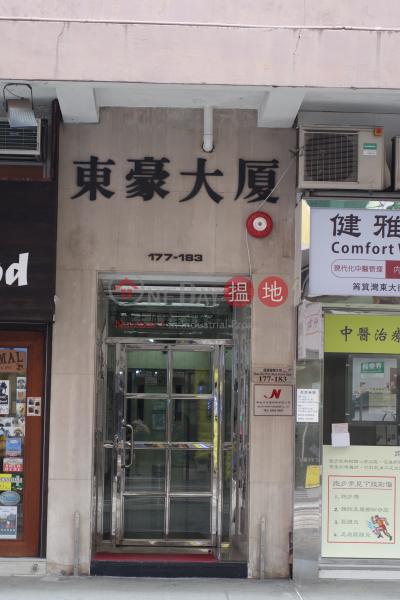 東豪大廈 (Tung Ho Building) 筲箕灣|搵地(OneDay)(1)