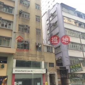 浩堅大廈,蘇豪區, 香港島