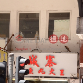 皇后大道中 379 號,上環, 香港島