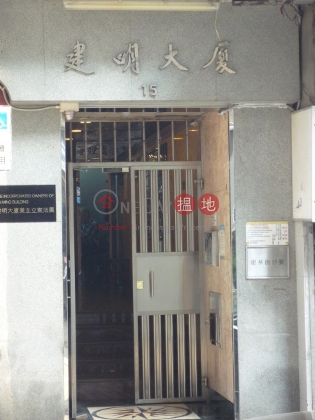 建明大廈 (Kin Ming Building) 北角|搵地(OneDay)(2)