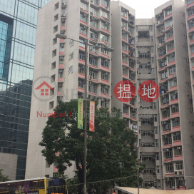 怡靖苑 閒靜閣 (A座),深水埗, 九龍