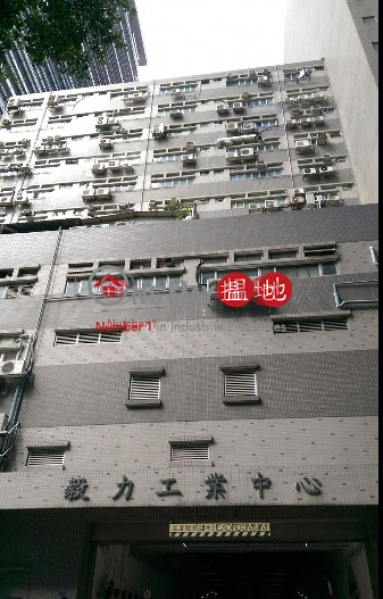 EVEREST IND CTR, Everest Industrial Centre 毅力工業中心 Rental Listings | Kwun Tong District (lcpc7-06093)