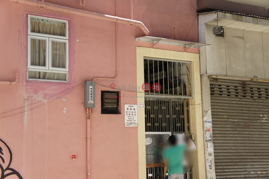 薄扶林道10-14號 (10-14 Pok Fu Lam Road) 西營盤|搵地(OneDay)(3)