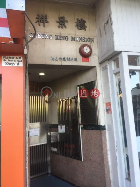 Cheung King Mansion (Cheung King Mansion) Tsim Sha Tsui|搵地(OneDay)(1)
