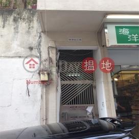 晉源街5號,跑馬地, 香港島