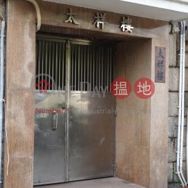 Tai Cheong House|太祥樓
