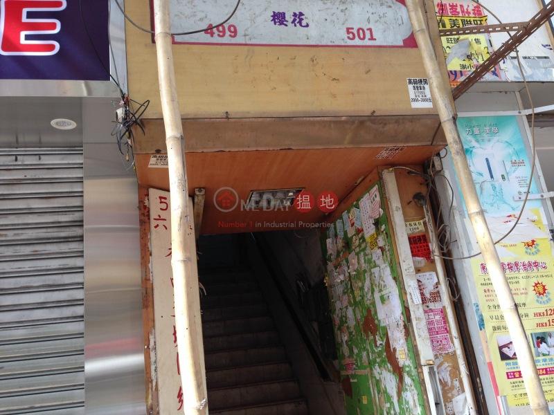 明暉樓 (Ming Fai Building) 旺角|搵地(OneDay)(1)