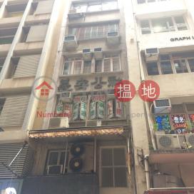 永樂街61號,上環, 香港島
