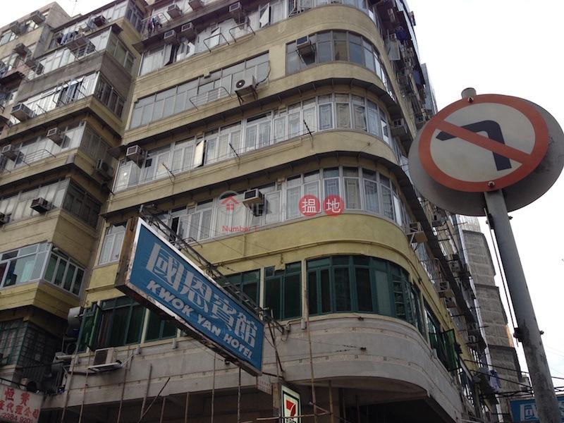 四海大樓 (Four Sea Building ) 旺角 搵地(OneDay)(2)