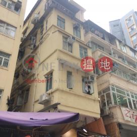 花園街205A-205B號,太子, 九龍