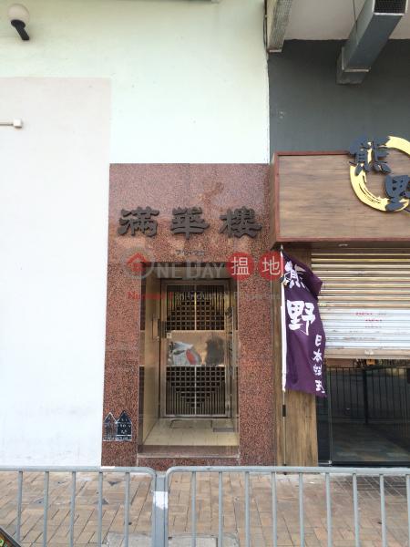 滿華樓 (Moon Wah Mansion) 大圍 搵地(OneDay)(2)