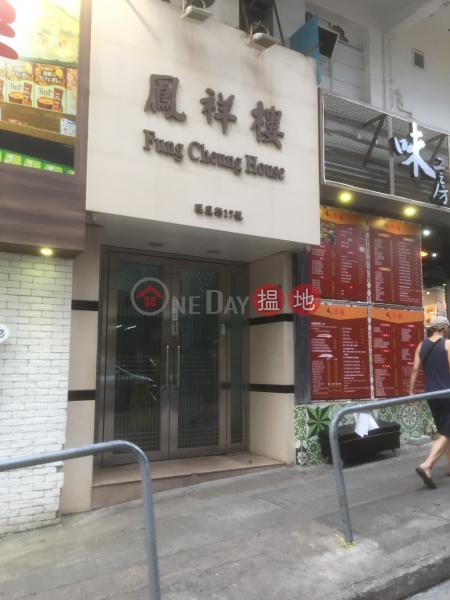 Fung Cheung Building (Fung Cheung Building) Tsz Wan Shan 搵地(OneDay)(3)