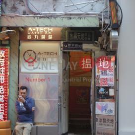 恩平道52號,銅鑼灣, 香港島
