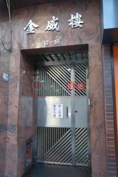 金威樓 (Kam Wai Building) 筲箕灣|搵地(OneDay)(1)