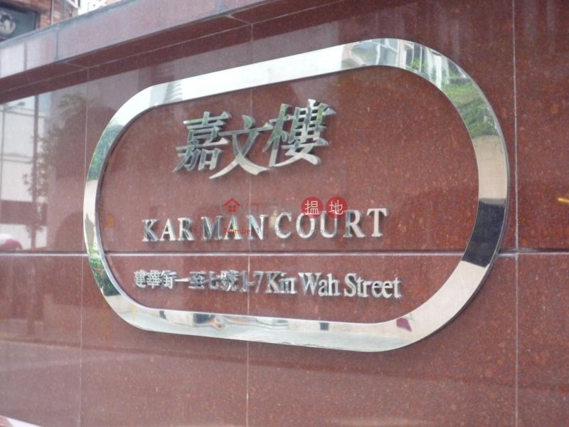 Kar Man Court (Kar Man Court) North Point|搵地(OneDay)(2)