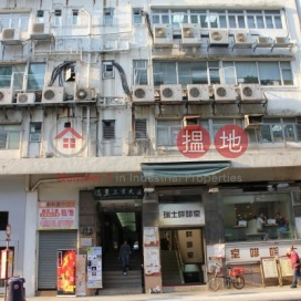 Fast Industrial Building,Cheung Sha Wan,