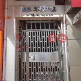 Wah Hing House,Tsuen Wan East, New Territories