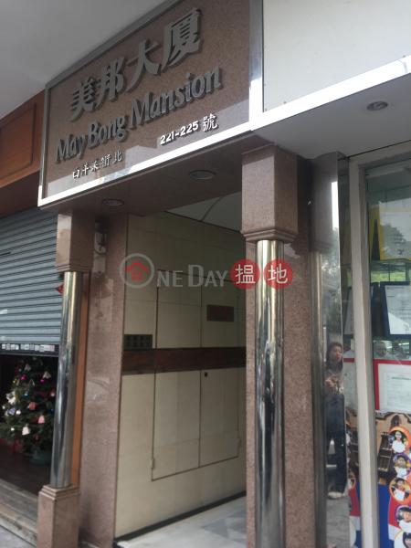 May Bong Mansion (May Bong Mansion) Sham Shui Po|搵地(OneDay)(3)