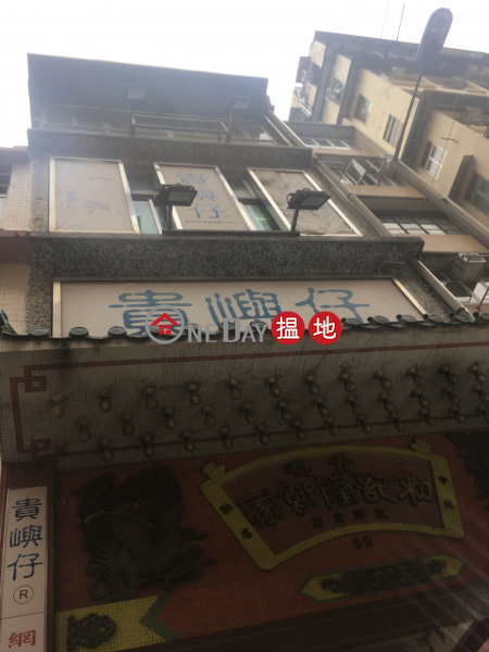 59 South Wall Road (59 South Wall Road) Kowloon City|搵地(OneDay)(1)