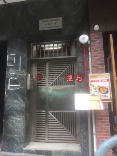 旭日大廈 (Sunny Building) 中環|搵地(OneDay)(2)