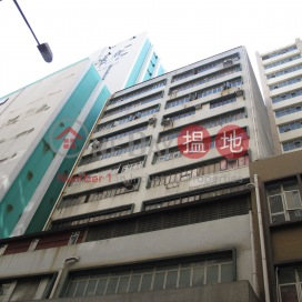 Waford Industrial Building|華福工業大廈