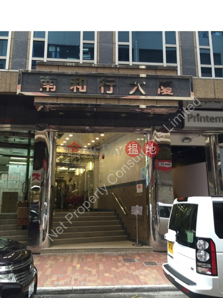Office Unit For Rent in Sheung Wan, Nam Wo Hong Building 南和行大廈 Rental Listings | Western District (A062864)