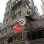 太利樓 (Tai Li House) 中區士丹頓街61-67號|- 搵地(OneDay)(4)
