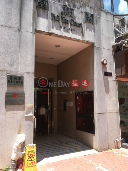 富祐閣 (Full Yau Court) 元朗|搵地(OneDay)(3)