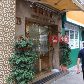Shung Ling Building Block B|崇齡大廈B座