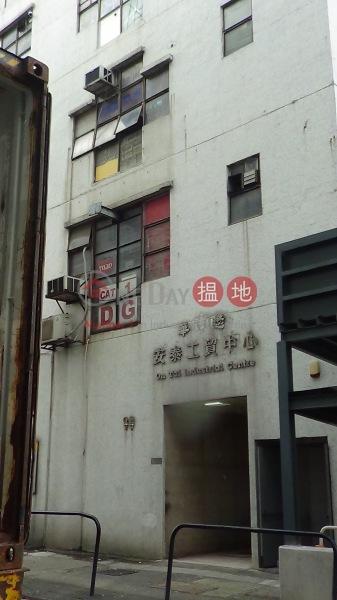 安泰工貿中心 (On Tai Industrial Building) 粉嶺|搵地(OneDay)(3)