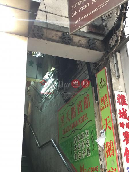 麗榮樓 亞皆老街105號 (Lai Wing Building 105 Argyle Street) 旺角|搵地(OneDay)(3)
