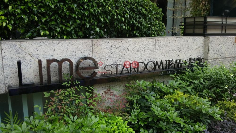 Lime Stardom (Lime Stardom) Tai Kok Tsui|搵地(OneDay)(2)
