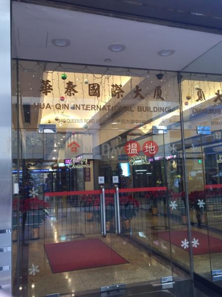 香港搵樓|租樓|二手盤|買樓| 搵地 | 寫字樓/工商樓盤-出租樓盤-華秦國際大廈