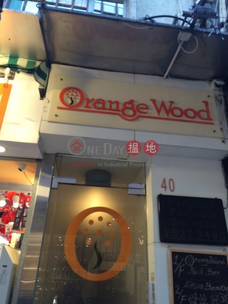 士丹利街40號 (40 Stanley Street) 中環|搵地(OneDay)(2)