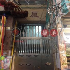 廣廈樓,灣仔, 香港島