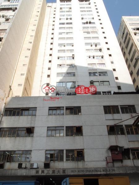 新興工業中心 南區新興工業大廈(Sun Hing Industrial Building)出租樓盤 (info@-02959)