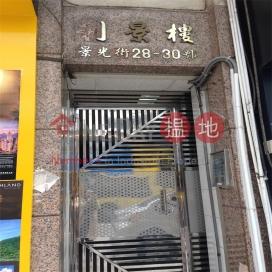 利景樓,跑馬地, 香港島