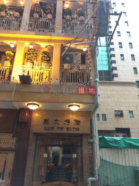 陸羽大廈 (Luk Yu Building) 中環|搵地(OneDay)(2)