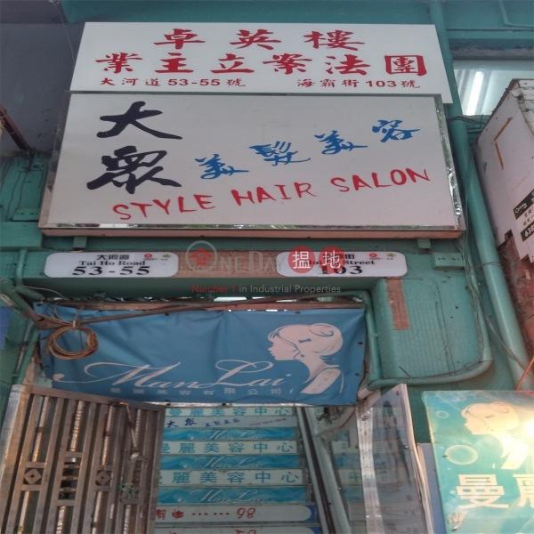 Cheuk Ying House (Cheuk Ying House) Tsuen Wan East 搵地(OneDay)(1)