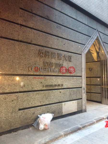 Wing Hing Commercial Building (Wing Hing Commercial Building) Sheung Wan|搵地(OneDay)(1)