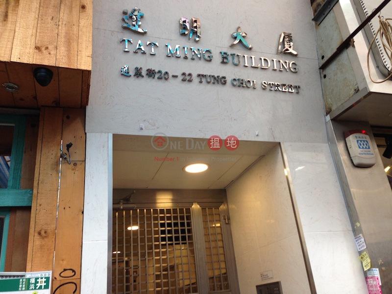 Tat Ming Building (Tat Ming Building) Mong Kok|搵地(OneDay)(1)