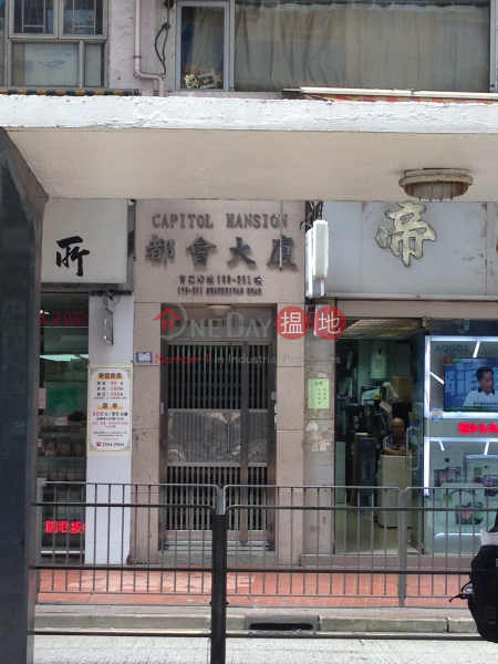 Capitol Mansion (Capitol Mansion) Sai Wan Ho|搵地(OneDay)(2)
