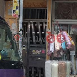 27 Hau Wong Road,Kowloon City, Kowloon