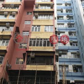 43 Fuk Wa Street,Sham Shui Po, Kowloon
